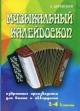 Музыкальный калейдоскоп. Для баяна и аккордеона 2-4 кл